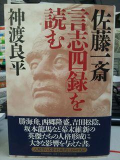 佐藤一斎「言志四録」を読む