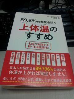 89.8%の病気を防ぐ上体温のすすめ