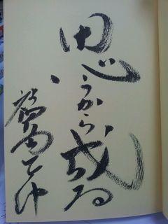 福島正伸さんのサイン