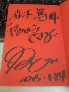 久保ひろしさんのサイン