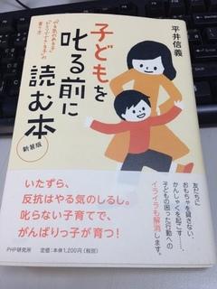 子どもを叱る前に読む本