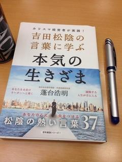 吉田松陰の言葉に学ぶ本気の生きざま