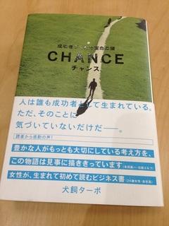 CHANCE チャンス