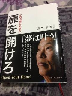 扉を開けろ