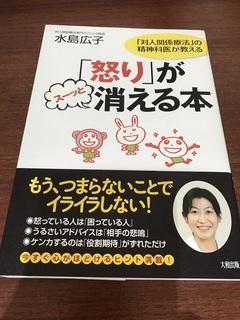「怒り」が消える本