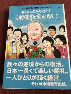 沖縄教育出版�T