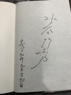 水谷竹秀さんのサイン