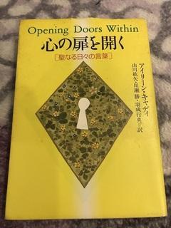 心の扉を開く