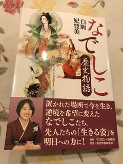 book20180815.jpg