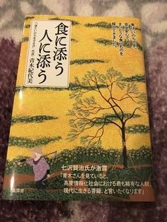 book20180929.jpg