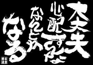墨筆士・小林龍人、リバース