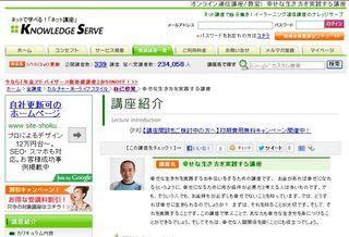 ネット講座「幸せな生き方を実践する講座」