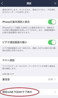 line20180802-1.jpg