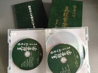 1000部限定販売のCD「真経営学 音声全集」(全8巻)