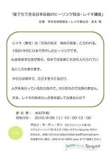 誰でもできる日本伝統のヒーリング技法・レイキ講座0001.jpg