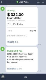 LINEPay2.jpg
