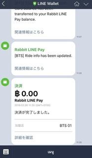 LINEPay3.jpg