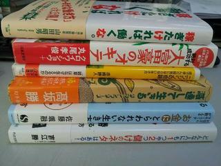 日本から取り寄せた本