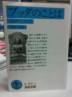 ブッダのことば(世界最古の教典「スッタニパータ」)
