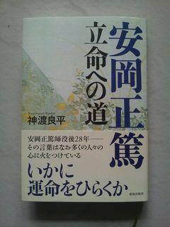安岡正篤 立命への道