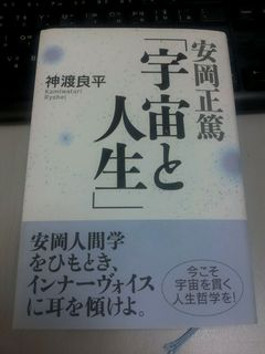 安岡正篤「宇宙と人生」