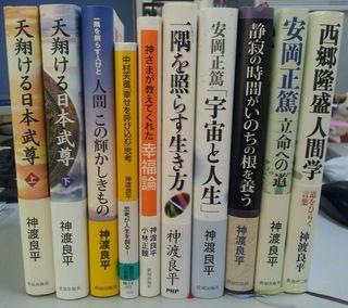 神渡良平さんの本