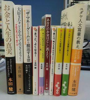 本田健さんの本