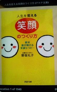 人生を変える笑顔の作り方