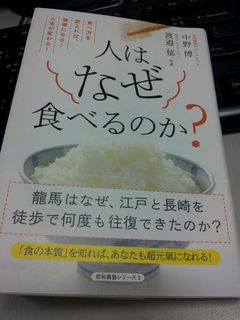 人はなぜ食べるのか?
