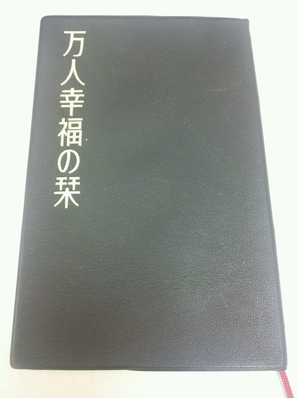 教団 ひと 倫理 みち 所 の 研究 丸山敏雄ウェブ|59年の足跡|丸山敏雄小伝