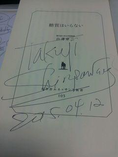 白澤卓二氏のサイン