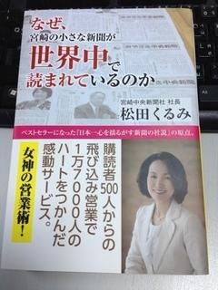 なぜ、宮崎の小さな新聞が世界中で読まれているのか