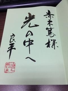 神渡さんのサイン