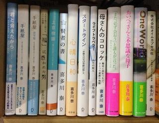 喜多川泰さんの本