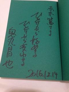 鬼丸昌也さんのサイン