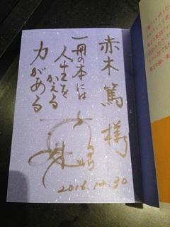 喜多川泰さんのサイン