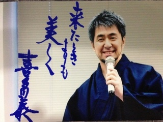 喜多川泰さんの生写真