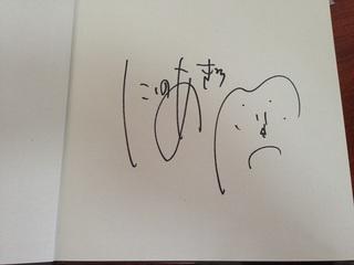 にしのあきひろさんのサイン