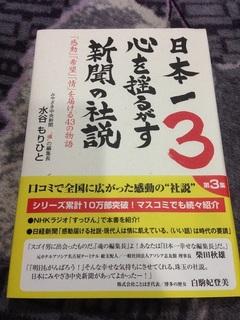 日本一心を揺るがす新聞の社説3