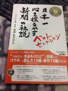 日本一心を揺るがす新聞の社説 ベストセレクション