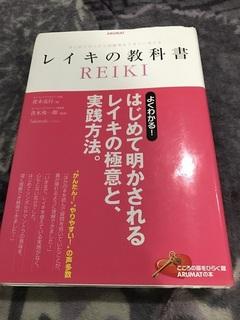 レイキの教科書