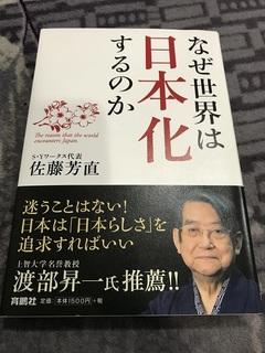 なぜ世界は日本化するのか