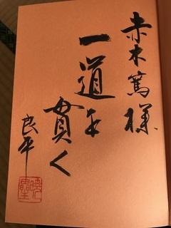 神渡良平さんのサイン