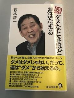 book20170718.jpg
