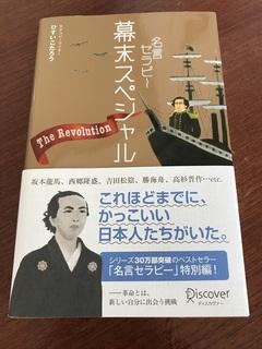 名言セラピー幕末スペシャル