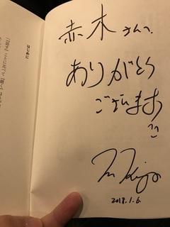 小宮昇さんのサイン