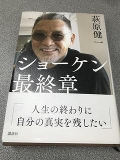book20190809.jpg