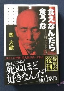 book20200822.jpg