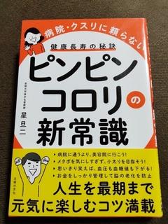 book20211005.jpg