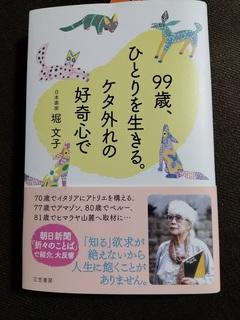 books20210818.jpg